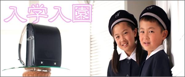 入園入学バナー