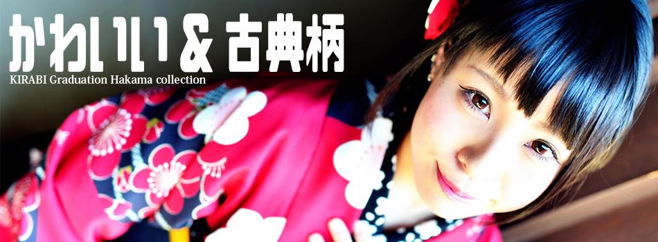 950_350_hakama01
