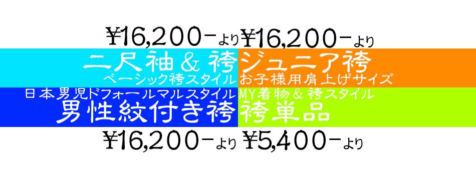 hakama_Price