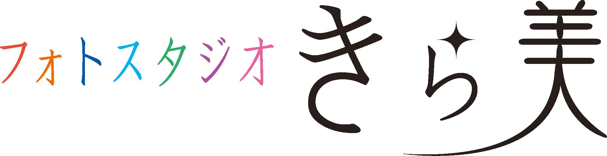 長崎のふりそで館&レンタルショップ&フォトスタジオ きら美オフシャルサイト